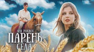 АНЯ POKROV - Парень из села