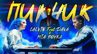CALVIN feat DAVA & MIA BOYKA - ПИКНИК