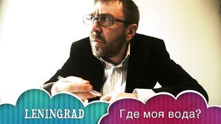 Ленинград - Где моя вода?