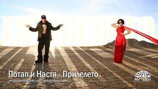 Потап и Настя - Прилелето (аудиоверсия)
