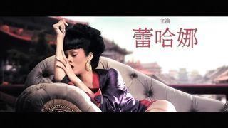 Coldplay feat. Rihanna - Princess of China