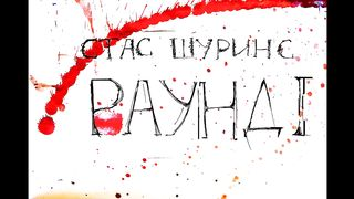 ПРЕМЬЕРА первого альбома Стаса Шуринса - РАУНД 1