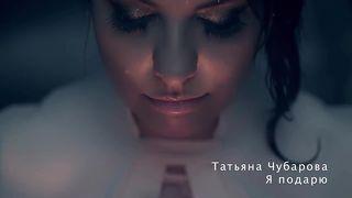 Татьяна Чубарова - Я подарю