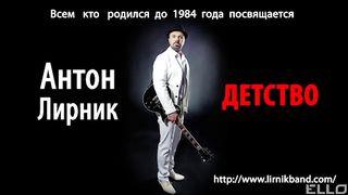 Антон Лирник - Детство
