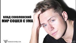 Влад Соколовский - Мир сошел с ума (аудиоверсия)