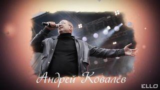 Андрей Ковалёв - До свидания