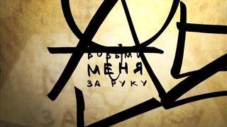 ГЛЮК'OZA - Возьми меня за руку (аудиоверсия)