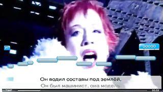Русский Размер - Любовь (Ultrastar караоке)