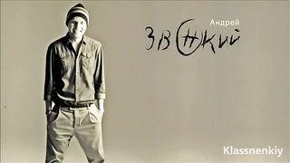 Андрей Звонкий - Ночи (аудиоверсия)