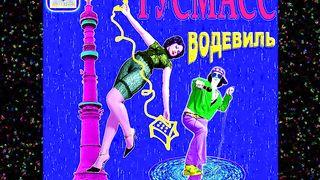 РУСМАСС - Телефон